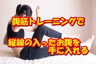 堺市 パーソナルトレーニング お腹をへこます