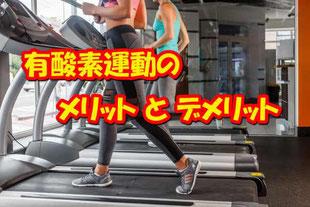 堺市 ダイエット 有酸素運動