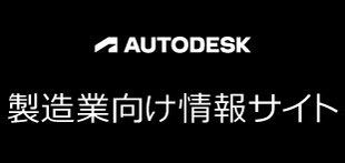 AUTODESK 製造業向け情報サイト