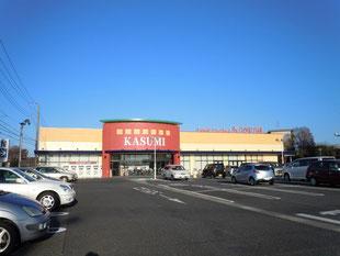 スーパーカスミ原山店の外観写真