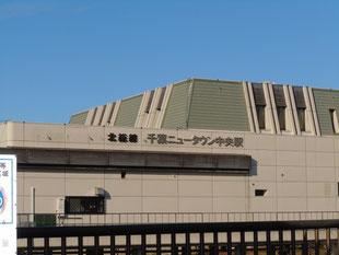 北総線千葉ニュータウン中央駅の外観写真