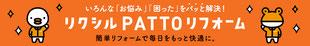 リクシルPATTOリフォームの詳細はこちらをクリック下さい。