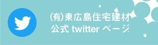 (有)東広島住宅建材公式twitterページバナー