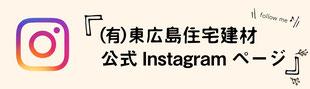 (有)東広島住宅建材公式Instagramページバナー