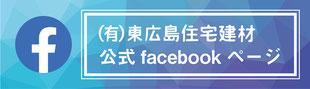 (有)東広島住宅建材公式facebookページバナー