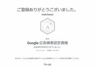google広告検索認定資格