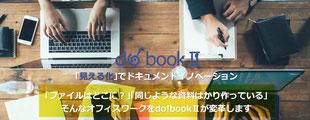 DOシリーズ do!bookⅡ