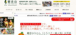 観音山フルーツガーデン トップページ