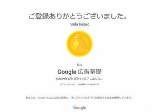 Google広告基礎