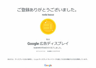 google広告ディスプレイ