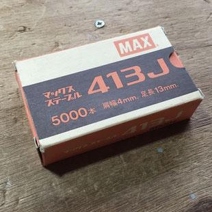 【58】マックスステープル 413J(箱):¥400-/1点