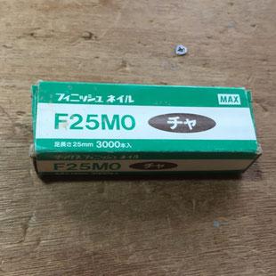 【64】マックスフィニッシュネイル F25MO チャ(箱)