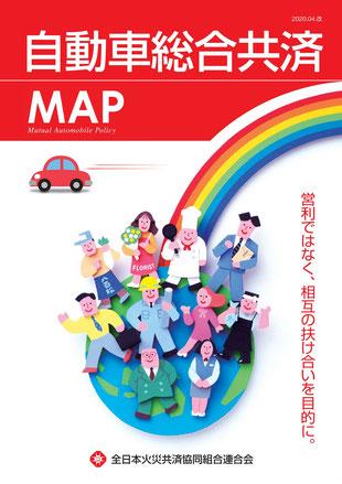 自動車総合共済MAP