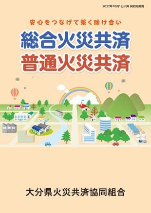 総合火災共済