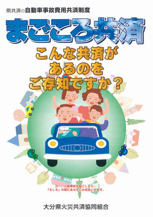 自動車事故費用共済(まごころ共済)