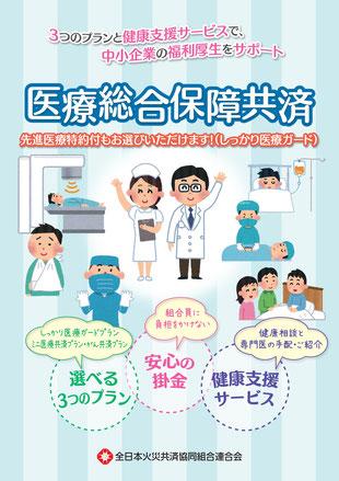 医療総合保障共済