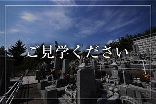 お墓や霊園の見学はいつでも歓迎しております。お気軽にご来院ください