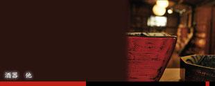 酒器 盃 ワインクーラー 重箱 ペア 居酒屋 パーティー お正月 おせち 土岐市 美濃焼 窯元 宗山窯 陶器 漆陶 曙 根来 赤 黒 手作り 手書き 和風 モダン オシャレ おもてなし カフェ 料亭 優雅 高級感 贈り物 ギフト 還暦祝い 結婚祝い 電子レンジ可
