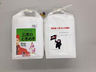 くまもとのお米 キャンペーン賞品のお米
