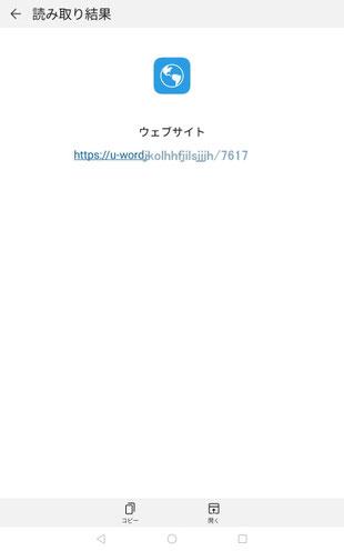 てっぱん又はホービィ加盟店無料メンバー新規登録Qアールコード読み取り結果画像