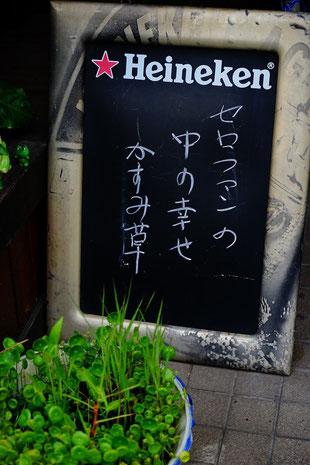 高戸橋交差点近くの「たると」さんの看板に書いてあったんだよ