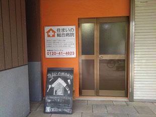 住まいの総合病院 尼崎本店