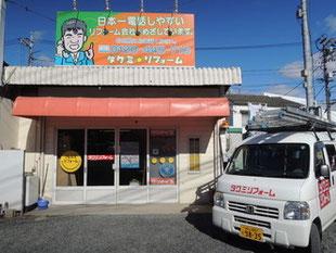 住まいの総合病院 広島福山店