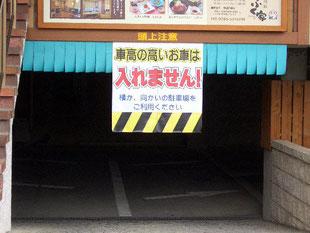 地下駐車場の入り口にタペストリーで作りました。