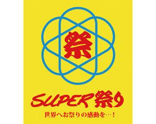 日比谷大江戸まつり,HIBIYA OEDO MATSURI 2019, SUPER祭り, Bilingual Guidebooth