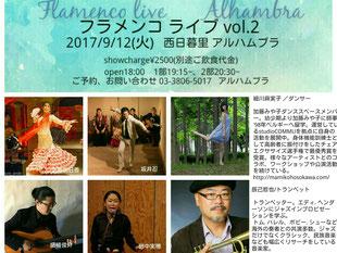 2017/9/12(火)西日暮里アルハムブラ