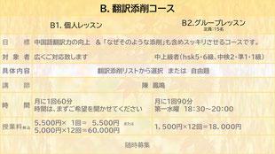 名古屋中国語のホウメイ オンライン授業 翻訳コース
