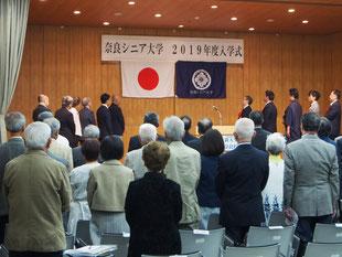 奈良シニア大学 入学式