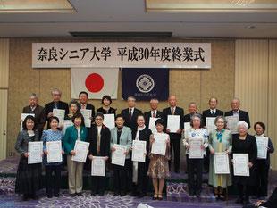 奈良シニア大学 終業式