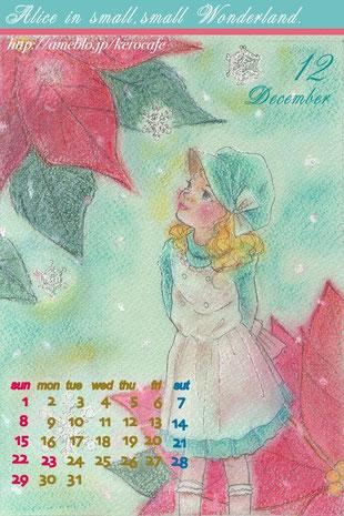 12月カレンダー ちいさなアリスのクリスマス
