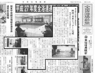 全国浴場新聞 平成27年7月1日 第552号 東京都大田組合が撮影強力 映画「未来シャッター」完成 地域活性化と未来創生のヒント描く