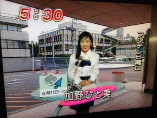 フリーアナウンサー 加野ひと美