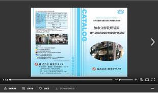 カタログ-PDF 加水分解処理装置JP