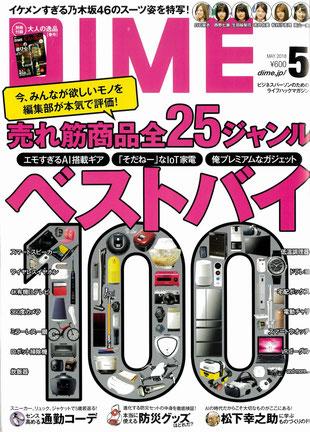 小学館DIME2018年5月号で津波シェルターHIKARiが紹介02