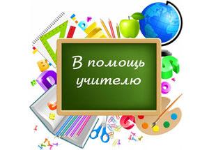 В помощь учителю