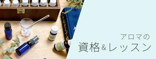 NARD JAPAN認定資格対応コース・講座紹介