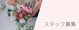 【急募】店舗及びイベントスタッフ 2020/07/29