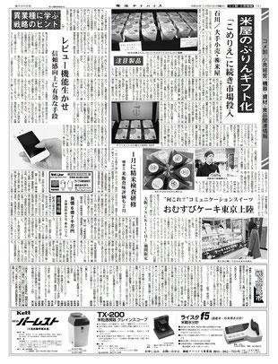 商経アドバイス4面 卸・小売情報