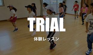 熊本の様々な場所で受講できる体験ダンスレッスンのお申込みはこちら