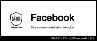 熊本のダンススタジオ、ハンキードーリーダンススタジオフェイスブックへのリンク