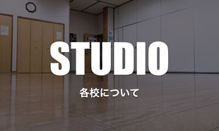 熊本市北区を中心に開催されているハンキードーリーダンススタジオ本校、分校の詳細はこちら