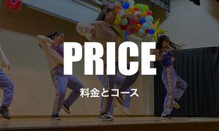 熊本のダンススタジオHunky Dory dance studioの料金プランとダンス受講コースの詳細はこちら
