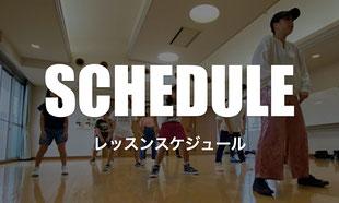 熊本にて開催中のHunky Dory dance studioダンスレッスンスケジュールはこちら