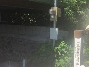 五條市二見神社の湧水