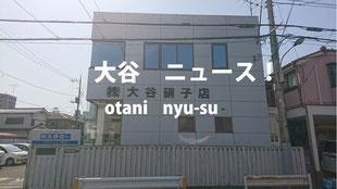 大谷硝子 お知らせ