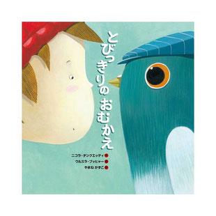 『とびっきりの おむかえ』 ニコラ・チンクエッティ 作、やまねかずこ 訳 (きじとら出版)